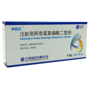 注射用阿奇霉素磷酸二氢钠(亦欧青)