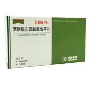 苯磺酸左旋氨氯地平片(安美平)
