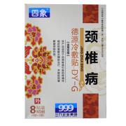 德源冷敷贴DY-G-颈椎病-999
