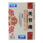 德源冷敷贴DY-K-关节痛-999