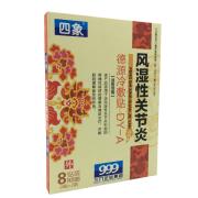 德源冷敷贴DY-A-风湿性关节炎-999