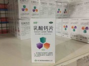乳酸钙片(利君)