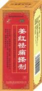 姜红祛痛搽剂