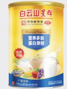 营养多肽蛋白质粉(白云山星群)