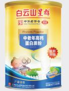 中老年高钙蛋白质粉(白云山星群)