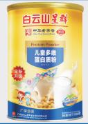 儿童多维蛋白质粉(白云山星群)