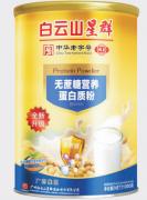 无蔗糖营养蛋白质粉(白云山星群)