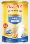 牛初乳蛋白质粉(白云山星群)
