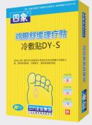 冷敷贴-DY-S鸡眼舒缓理疗贴(三九企业集团)